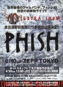 Phish Handbill Japan 2000 (from Coventry Music Blog)