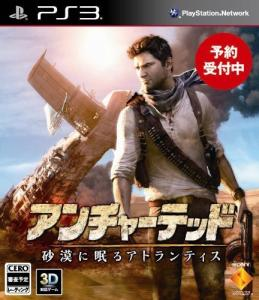 Uncharted 3 Drake's Deception (Japon)