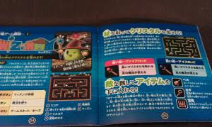 Game Center CX 2 (22)