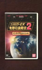 Game Center CX 2 (25)