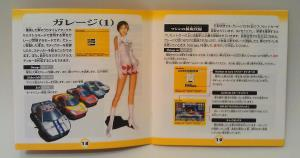 Ridge Racer Type 4 (09)