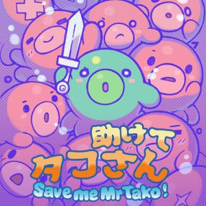 Save me Mr Tako- Tasukete Tako-San (cover)
